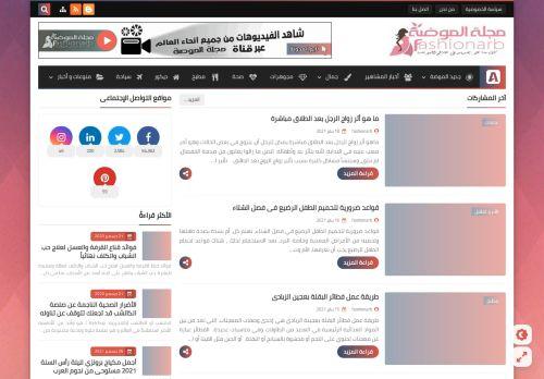 لقطة شاشة لموقع مجلة الموضة | fashionarb بتاريخ 19/01/2021 بواسطة دليل مواقع كريم جمال