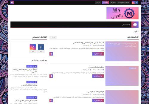 لقطة شاشة لموقع MAبالعربي بتاريخ 19/01/2021 بواسطة دليل مواقع كريم جمال