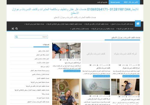 لقطة شاشة لموقع مؤسسة خدمات السعودية للمقاولات والعمالة المنزلية بتاريخ 22/01/2021 بواسطة دليل مواقع كريم جمال
