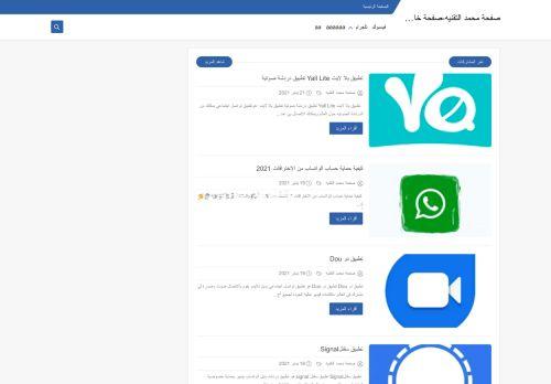 لقطة شاشة لموقع صفحة محمد التقنيه بتاريخ 22/01/2021 بواسطة دليل مواقع كريم جمال