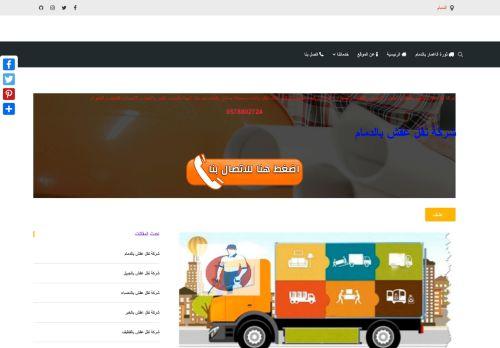 لقطة شاشة لموقع شركة ثورة الاعمار بتاريخ 22/01/2021 بواسطة دليل مواقع كريم جمال