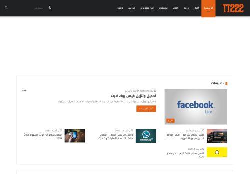لقطة شاشة لموقع TechTime222 بتاريخ 22/01/2021 بواسطة دليل مواقع كريم جمال