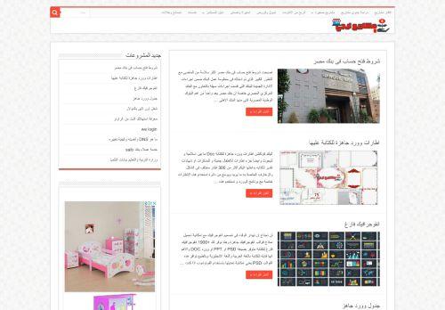 لقطة شاشة لموقع مشاريع ايجي بتاريخ 22/01/2021 بواسطة دليل مواقع كريم جمال