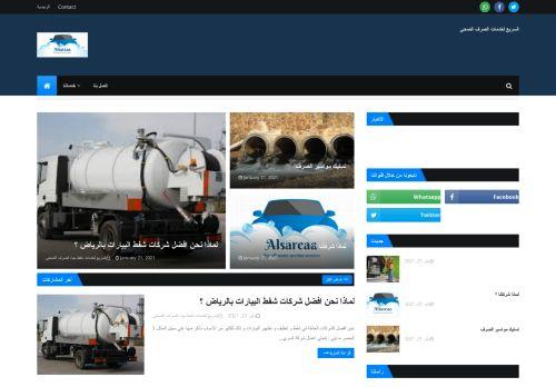 لقطة شاشة لموقع السريع لخدمات الصرف الصحي بتاريخ 23/01/2021 بواسطة دليل مواقع كريم جمال