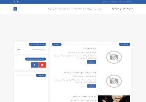 لقطة شاشة لموقع معلومات طبية و صيدلانية بتاريخ 23/01/2021 بواسطة دليل مواقع كريم جمال
