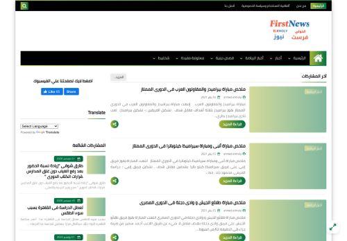 لقطة شاشة لموقع الخولي فرست نيوز بتاريخ 23/01/2021 بواسطة دليل مواقع كريم جمال