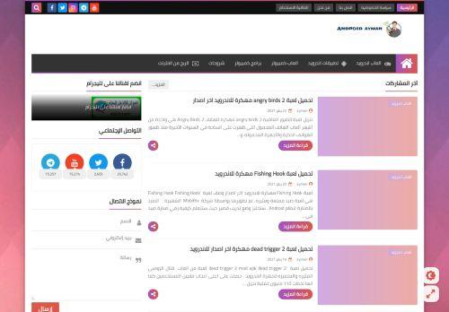 لقطة شاشة لموقع android ayman بتاريخ 24/01/2021 بواسطة دليل مواقع كريم جمال
