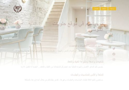 لقطة شاشة لموقع حلويات الموسى بتاريخ 28/01/2021 بواسطة دليل مواقع كريم جمال