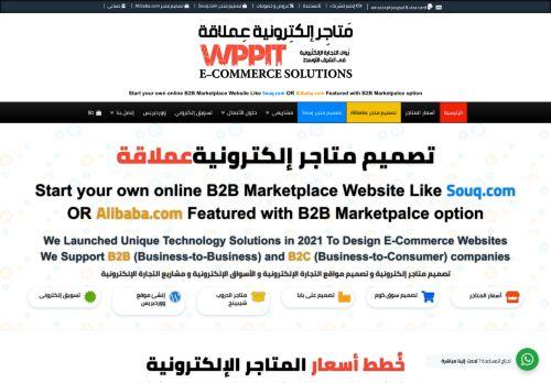 لقطة شاشة لموقع wppit   تصميم متاجر إلكترونية عملاقة , تصميم متجر الكتروني متعدد التجار بتاريخ 01/03/2021 بواسطة دليل مواقع كريم جمال