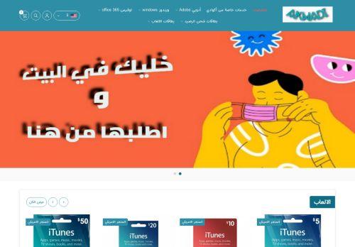 لقطة شاشة لموقع متجر اكوادي بتاريخ 01/03/2021 بواسطة دليل مواقع كريم جمال