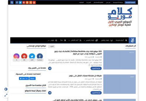لقطة شاشة لموقع كلام فور يو - الموقع العربي الاول للعبه كونكر اونلاين بتاريخ 01/03/2021 بواسطة دليل مواقع كريم جمال