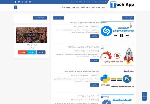لقطة شاشة لموقع مدونة تيك آب التقنية (tech app) بتاريخ 01/03/2021 بواسطة دليل مواقع كريم جمال