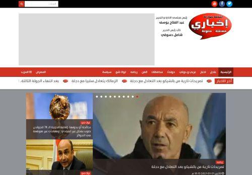 لقطة شاشة لموقع بوابة إخباري للصحافة الشعبية بتاريخ 02/03/2021 بواسطة دليل مواقع كريم جمال