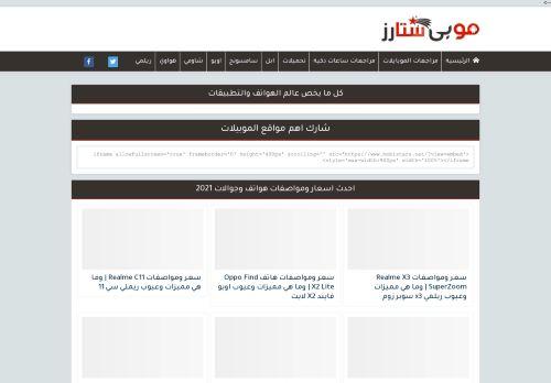 لقطة شاشة لموقع موبي ستارز بتاريخ 02/03/2021 بواسطة دليل مواقع كريم جمال
