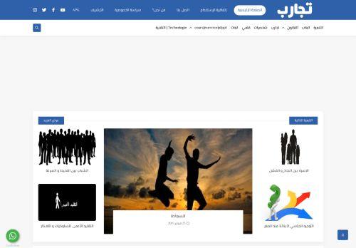 لقطة شاشة لموقع tajaareb بتاريخ 02/03/2021 بواسطة دليل مواقع كريم جمال