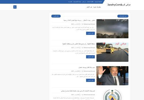 لقطة شاشة لموقع عرفنى كوم&3arafnyCom بتاريخ 02/03/2021 بواسطة دليل مواقع كريم جمال