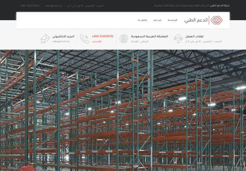 لقطة شاشة لموقع شركة الدعم الطبي بتاريخ 02/03/2021 بواسطة دليل مواقع كريم جمال
