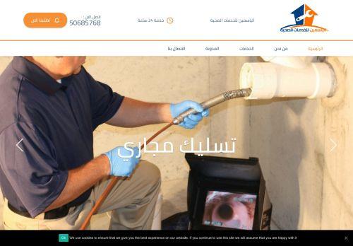 لقطة شاشة لموقع الياسمين للخدمات الصحية بتاريخ 03/03/2021 بواسطة دليل مواقع كريم جمال
