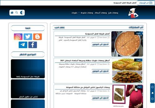 لقطة شاشة لموقع فن الطهي- وصفات طبخ Culinary art بتاريخ 03/03/2021 بواسطة دليل مواقع كريم جمال