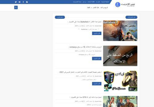 لقطة شاشة لموقع عصر_الانترنيت-Internet_era بتاريخ 03/03/2021 بواسطة دليل مواقع كريم جمال