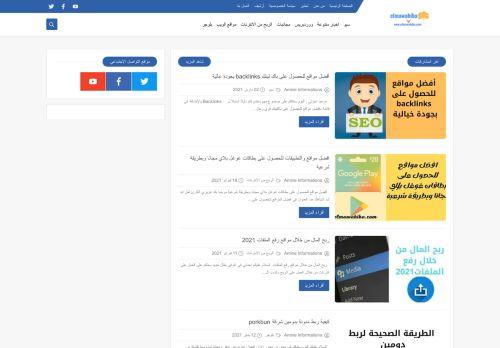 لقطة شاشة لموقع elmawahiba بتاريخ 03/03/2021 بواسطة دليل مواقع كريم جمال