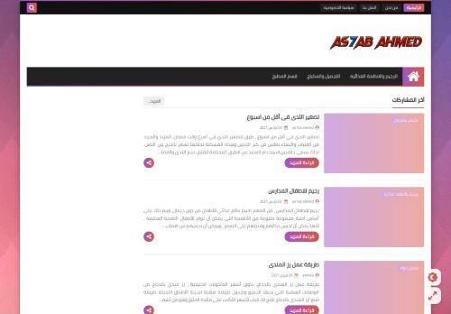 لقطة شاشة لموقع أصحاب احمد - as7abahmed - معلومة أثق بها بتاريخ 04/03/2021 بواسطة دليل مواقع كريم جمال