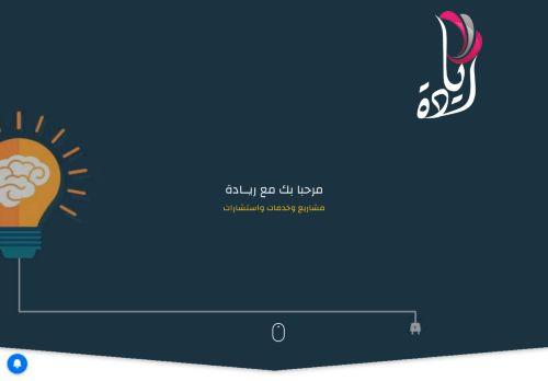 لقطة شاشة لموقع ريادة للمشاريع و الخدمات بتاريخ 08/03/2021 بواسطة دليل مواقع كريم جمال